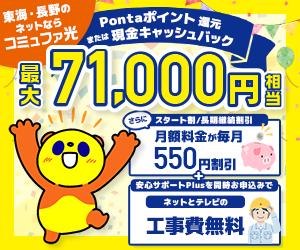 選べるキャンペーン実施中!Nintendo Switchか最大35,000円のキャッシュバックがもらえる!更に公式キャンペーンも適用可能!
